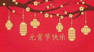 今日元宵节-不一样的元宵节,满满的祝福,中国加油,武汉加油,浙江加油