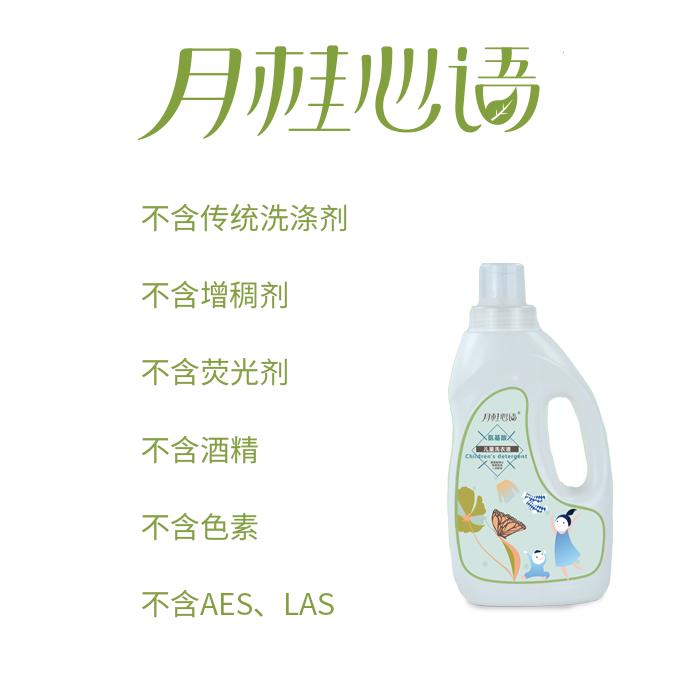 氨基酸儿童洗衣液-月桂心语系列插图