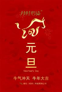 棕化(杭州)科技有限公司恭祝各位朋友2021年财源广进心想事成